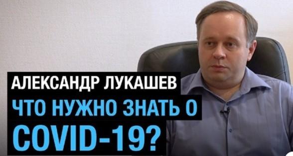 «Что нужно знать о COVID-19»