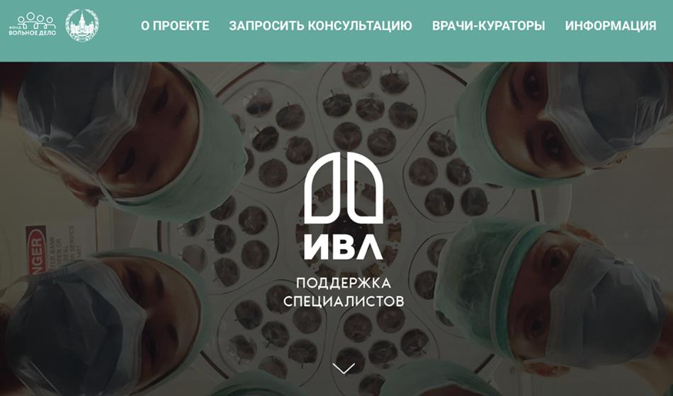 Запущен портал «ПРО ИВЛ» для профессиональных врачей