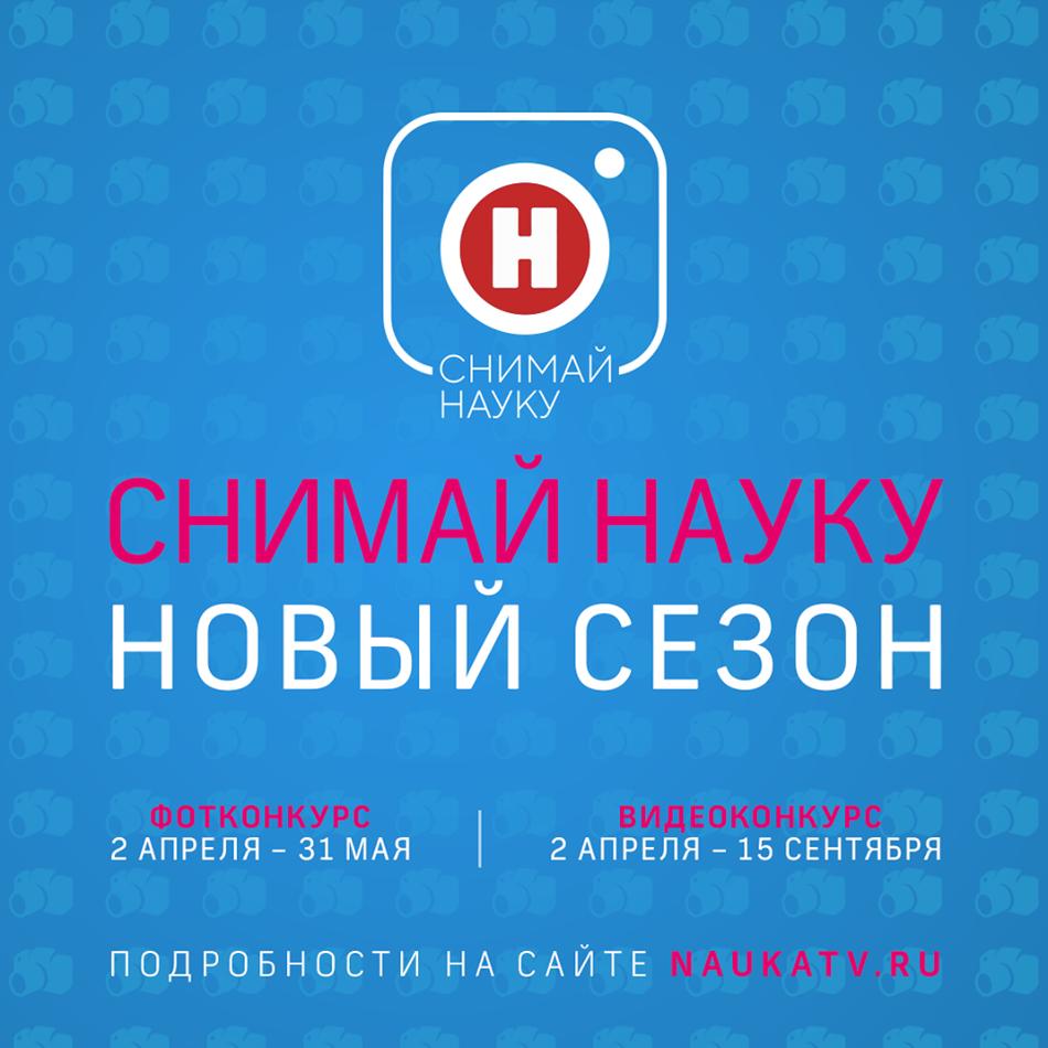 Всероссийский фестиваль науки NAUKA 0+ совместно с телеканалом «Наука» запускает фото и видеоконкурс «Снимай науку!»