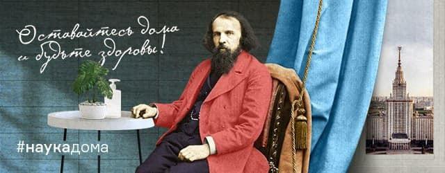 Всероссийский фестиваль NAUKA 0+ не даст соскучиться в апреле!  Мы объявляем о старте проекта #наукадома!